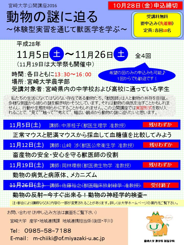 20161019_公開講座チラシ_関係高校