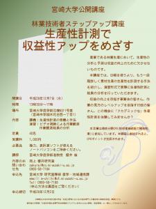 宮崎大学公開講座