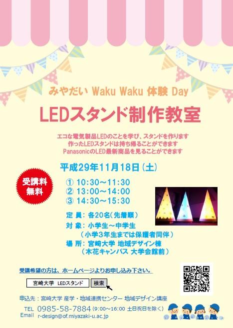 LEDスタンド制作教室 j