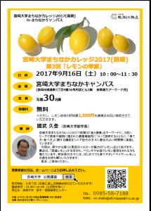 0916 レモンの季節