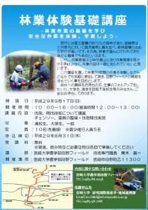 0917 林業体験基礎講座 チラシ