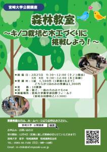 180225 森林教室-キノコと木工-