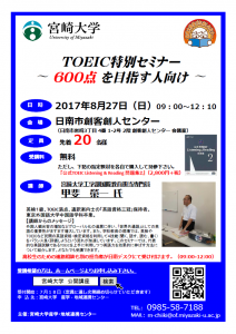 TOEICセミナーin日南
