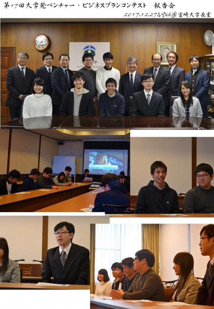 20171227 ビジコン九州大会報告会写真まとめ