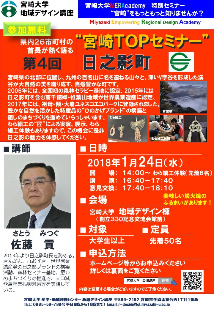 1月24日(水) 「宮崎TOPセミナー」第4回 日之影町 | 宮崎大学 産学 ...