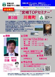 TOPセミナー川南 表j