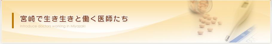 宮崎で生き生きと働く医師たち