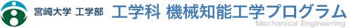 宮崎大学 工学部 機械設計システム工学科 Department of Mecanical Design Systems Engineering, University of Miyazaki