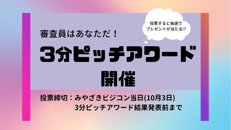 【審査員はあなただ!】みやざきビジコンもう1つのコンテスト「3分ピッチアワード」開催!!