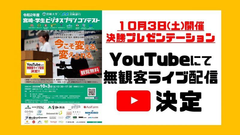 【開催方法変更】決勝プレゼンテーションはYouTubeによる無観客ライブ配信となりました!!