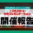 【開催報告】令和2年度宮崎・学生ビジネスプランコンテスト「決勝プレゼンテーション」を開催しました!