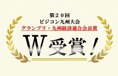 【W受賞達成】ビジコン九州大会で宮崎大学がグランプリ及び九州経済連合会長賞を受賞しました!