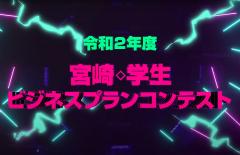 【5分で丸わかり】令和2年度みやざきビジコン決勝プレゼンのダイジェスト動画が完成しました!