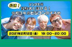【最速】リンク主催「経験者と話せる!令和3年度ビジコンのすすめ」を開催します!