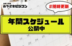 【随時更新】令和3年度みやざきビジコン年間スケジュールを公開します!!