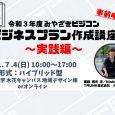 【重要】「ビジネスプラン作成講座~実践編~」を開催します!