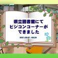 【必見!】宮崎県立図書館にてビジコンの企画展示中