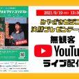 【無観客YouTubeライブ配信】令和3年度宮崎・学生ビジネスプランコンテスト「決勝プレゼンテーション」を開催いたします!
