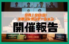 【開催報告】令和3年度宮崎・学生ビジネスプランコンテスト「決勝プレゼンテーション」を開催しました!