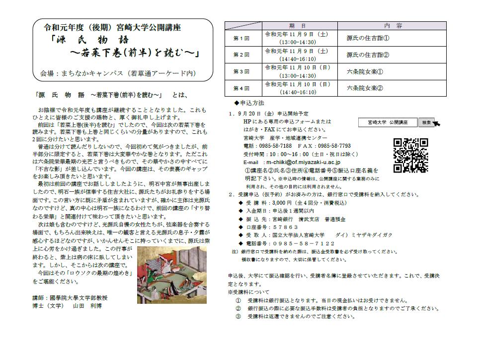 11/9・10 源氏物語~若菜下巻(前半)~ | 宮崎大学 産学・地域連携 ...
