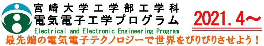 宮崎大学工学部工学科 電気電子工学プログラム