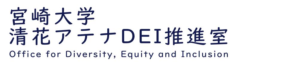 宮崎大学清花アテナ男女参画推進室