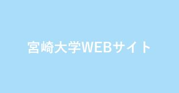 宮崎大学のWEBサイトへ