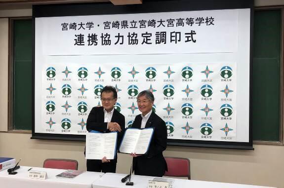 宮崎県立宮崎大宮高等学校と連携協定を締結 宮崎大学